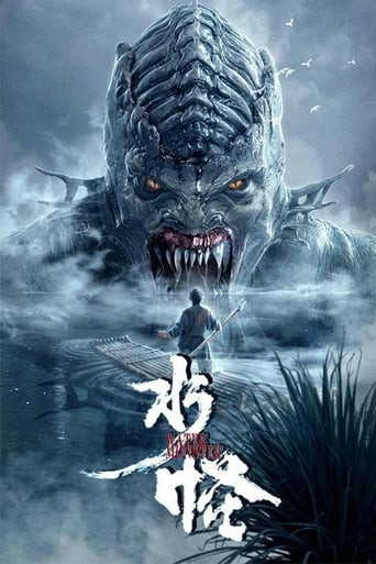 The Water Monster Movie Poster