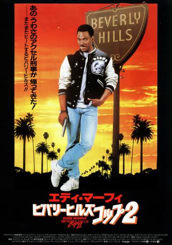 映画『ビバリーヒルズ・コップ2』のポスター