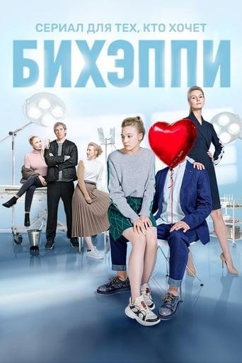 Watch Бихэппи full movie online 1337x