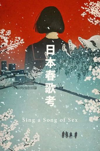 日本春歌考
