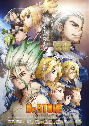 Dokutaa Sutoon 1ª Temporada - Poster