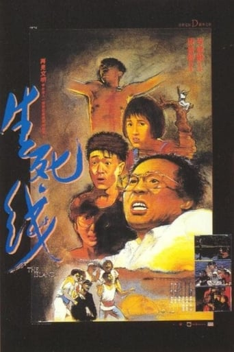 Poster of 生死線
