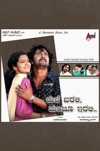 Poster of Male Barali Manju Irali