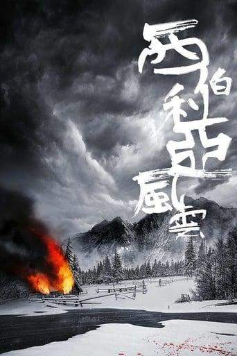 Poster of Siberia