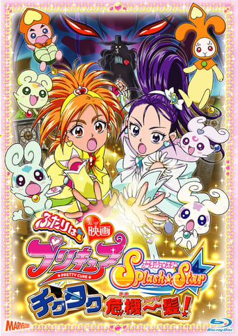 Poster of Futari wa Precure Splash Star Movie: Tick Tack Kiki Ippatsu!