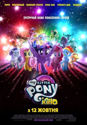 My Little Pony у кіно