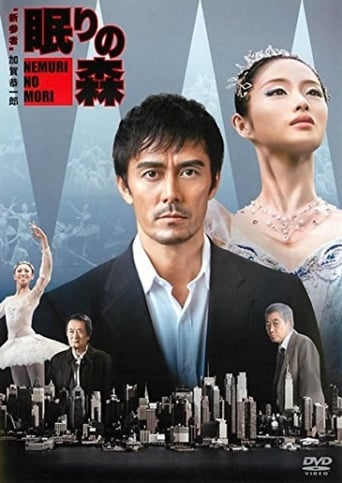 Poster of Nemuri no Mori