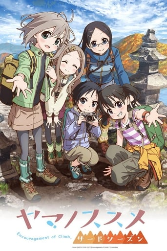Yama no Susume