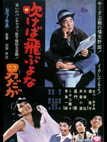 Poster of Fukeba tobu yona otoko daga