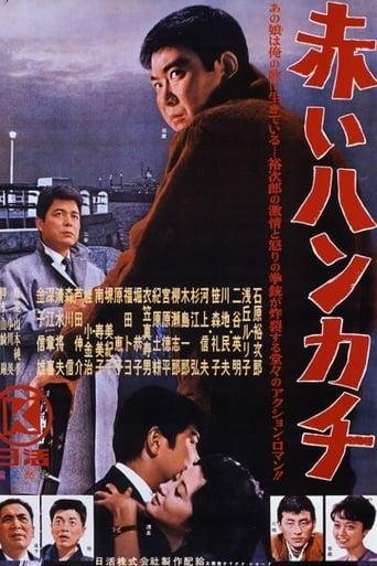 Poster of Red Handkerchief