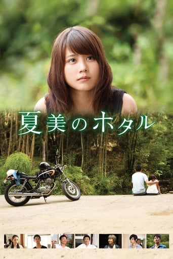 Poster of Natsumi's Firefly