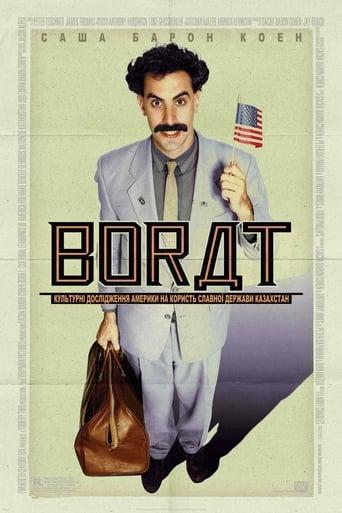 Борат: культурні дослідження Америки на користь славної держави Казахстан