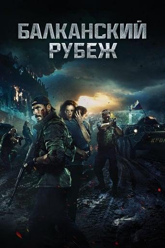 Balkanskiy rubezh - Poster