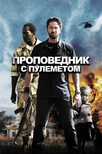 Poster of Проповедник с пулемётом