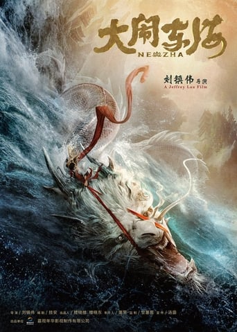 Poster of 大闹东海