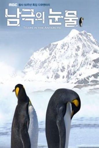 Poster of Tears of Antarctica