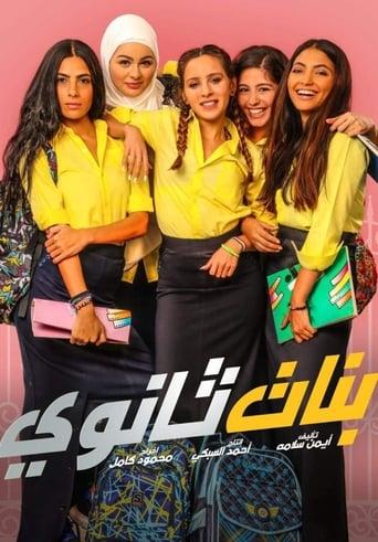 Poster of High School Girls