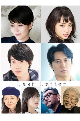 Last Letter Movie Poster
