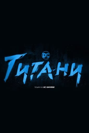 Титани