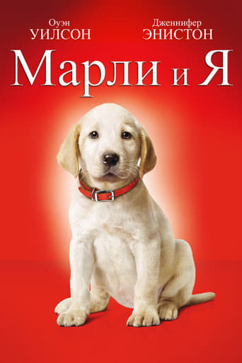 Poster of Марли и я