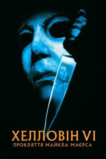 Хелловін 6: Прокляття Майкла Маєрса