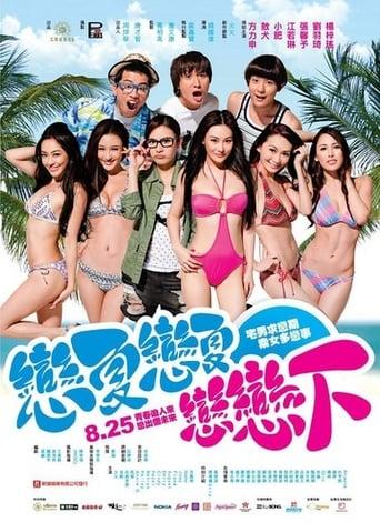 Poster of Summer Love Love
