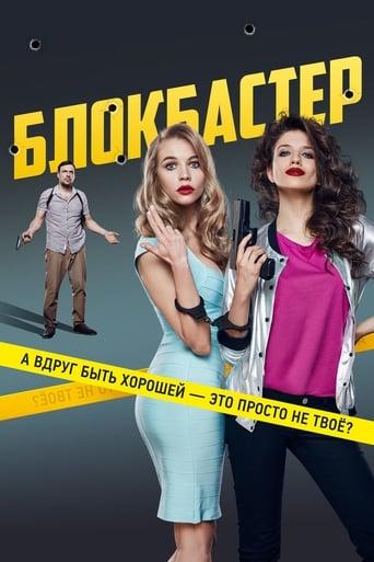 Blockbuster (2017)