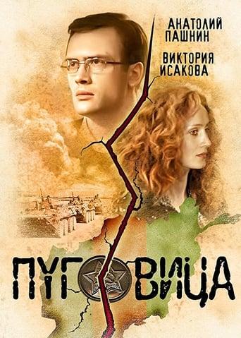 Poster of Пуговица