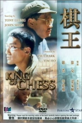 Poster of King of Chess