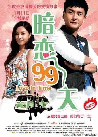 Poster of 暗戀99天