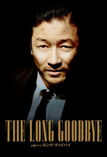 Poster of The Long Goodbye