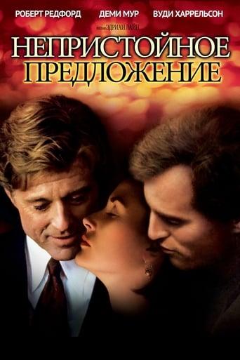 Poster of Непристойное предложение
