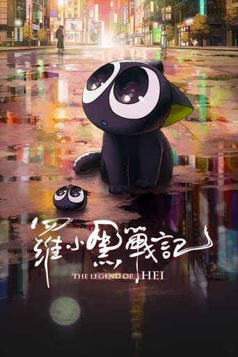 Poster The Legend of Hei