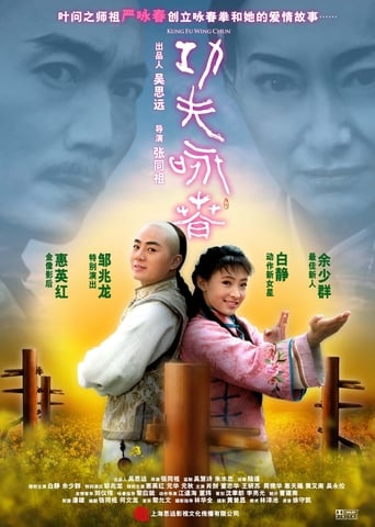 Poster of 功夫·咏春