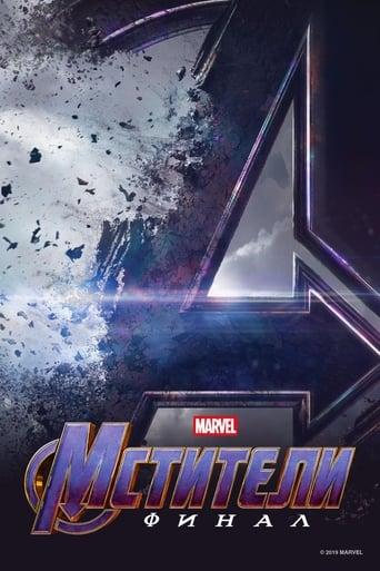 Poster of Мстители: Финал