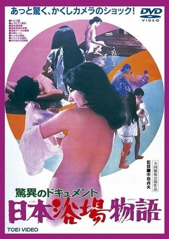 Pilgrimage to Japanese Baths