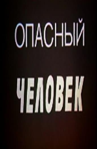 Poster of Опасный человек
