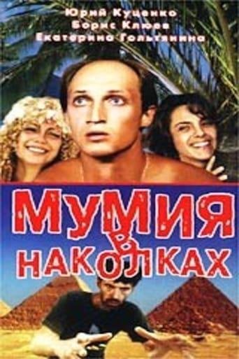 poster of Мумия в наколках