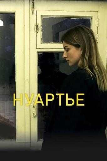 Watch Нуартье full movie online 1337x