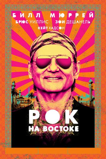 Poster of Рок на Востоке
