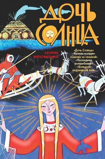 Watch Daughter of the Sun 1963 full online free