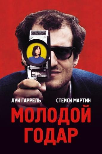 Poster of Молодой Годар