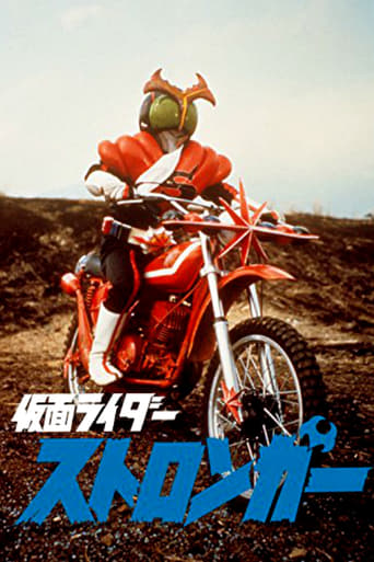 Poster of Kamen Rider Stronger the Movie