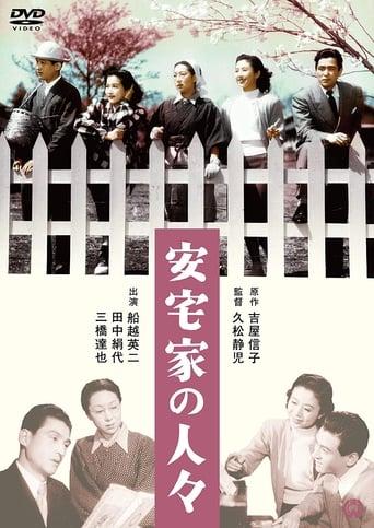 Poster of The Ataka Family