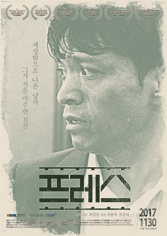 Poster of Press