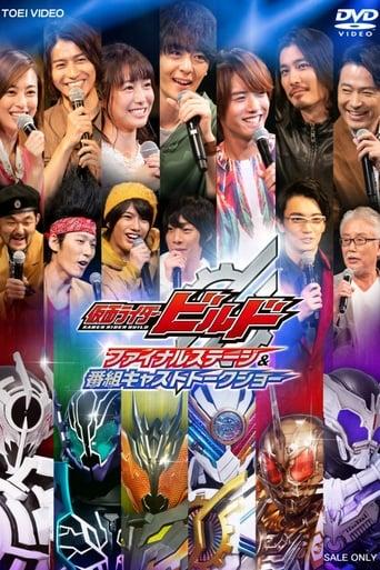 Poster of 仮面ライダービルド ファイナルステージ