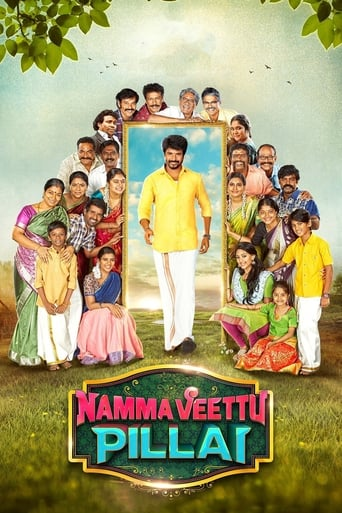 Poster of Namma Veettu Pillai