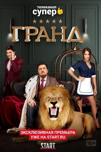 Poster of Гранд