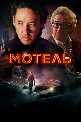 Poster of Мотель