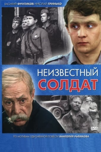 Poster of Неизвестный солдат